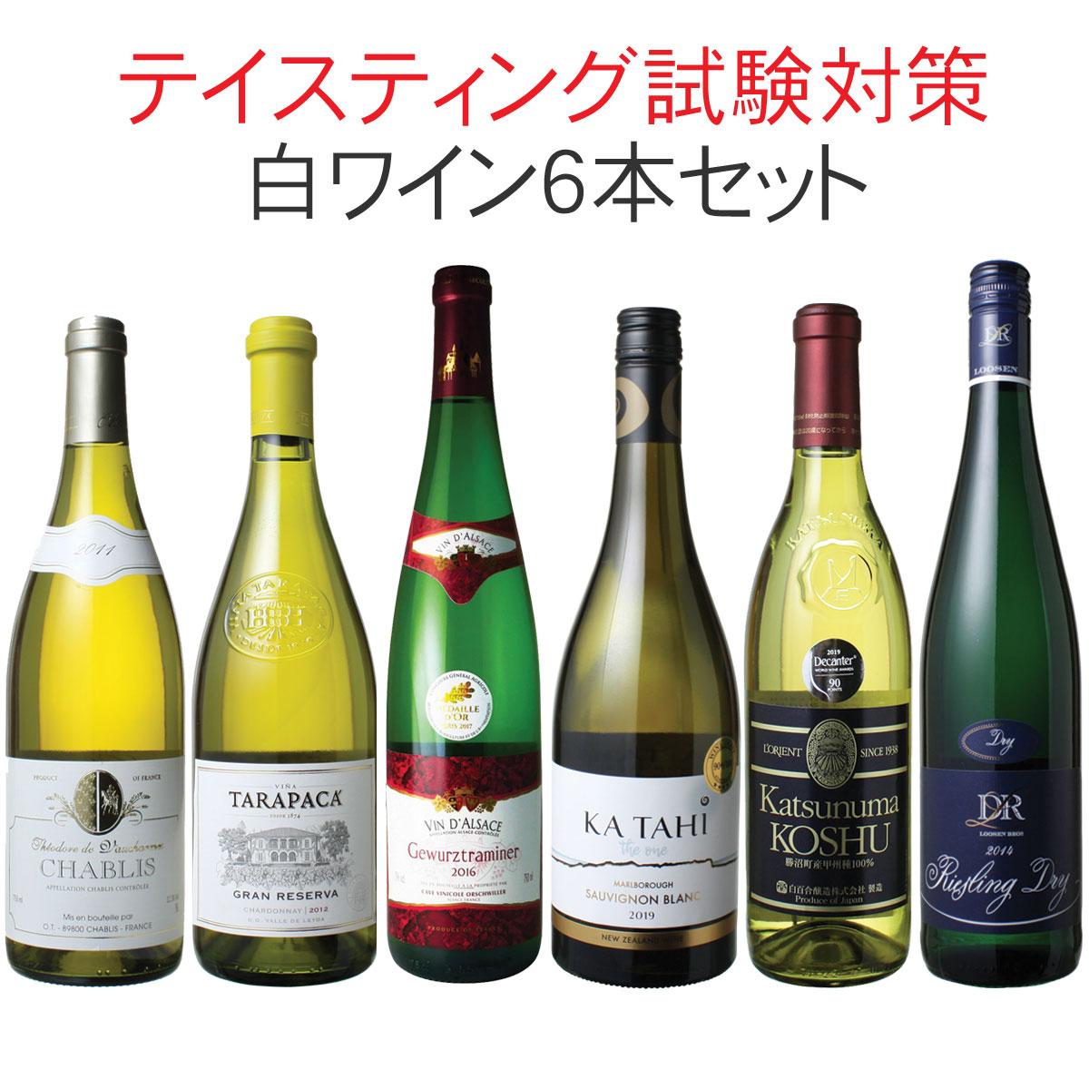 ワインセット ソムリエ&ワインエキスパート試験対策にもなる! 品種別 飲み比べ  6本 セット 白ワイン テイスティング 二次試験対策