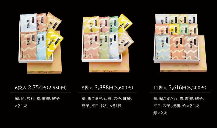 6袋入 2,754円(2,550円)/8袋入 3,888円(3,600円)/11袋入 5,616円(5,200円)