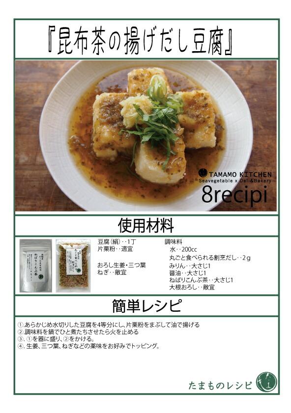 昆布茶レシピ