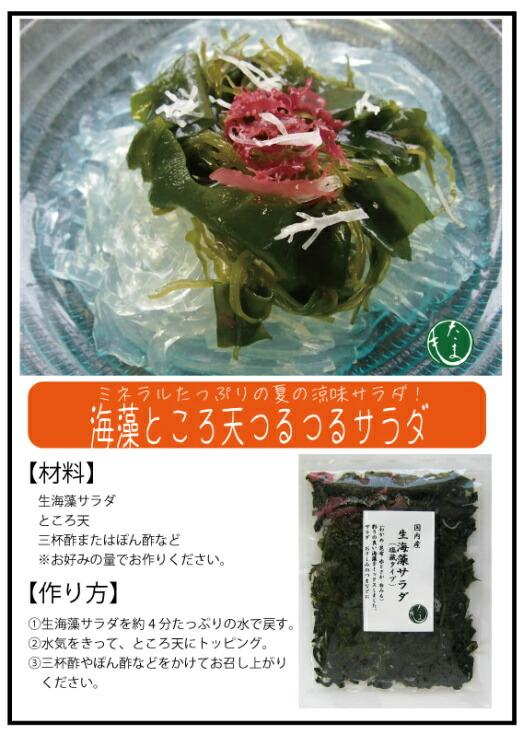 生海藻サラダレシピ