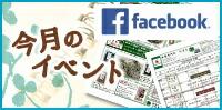 今月のイベントフェイスブックページ