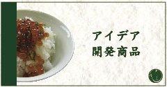 【たまも開発品】ねばり昆布入りいくら醤油漬/食べる割烹だしetc