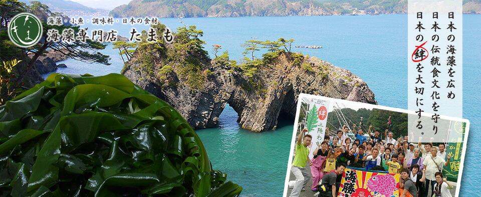 海藻・小魚・調味料・日本の食材海藻専門店たまも