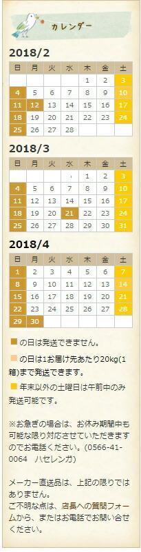 お庭の玉手箱 年末年始 配送カレンダー