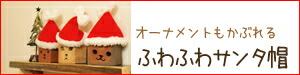 玉手箱オリジナル手作りサンタ帽☆オーナメント、わんちゃんねこちゃんにもどうぞ♪
