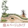 レンガの庭DIY