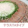 キュアガーデン テラスTAタイプ(外側円のみ)