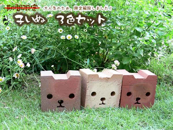 お庭の玉手箱 オリジナルレンガオーナメント子いぬ送料無料1500円 お庭を飾るレンガ