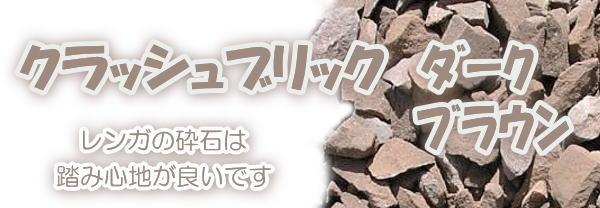 レンガ砕石・クラッシュブリック ダークブラウン