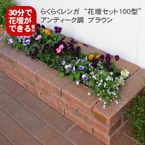 置くだけで簡単レンガ花壇 らくらくレンガ花壇セット100型アンティーク調ブラウン ガーデニング初心者でも大丈夫!