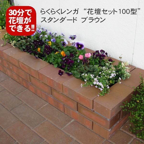 置くだけで簡単に花壇ができる! らくらくレンガ 花壇セット100型 スタンダードブラウン ガーデニング初心者でも大丈夫!