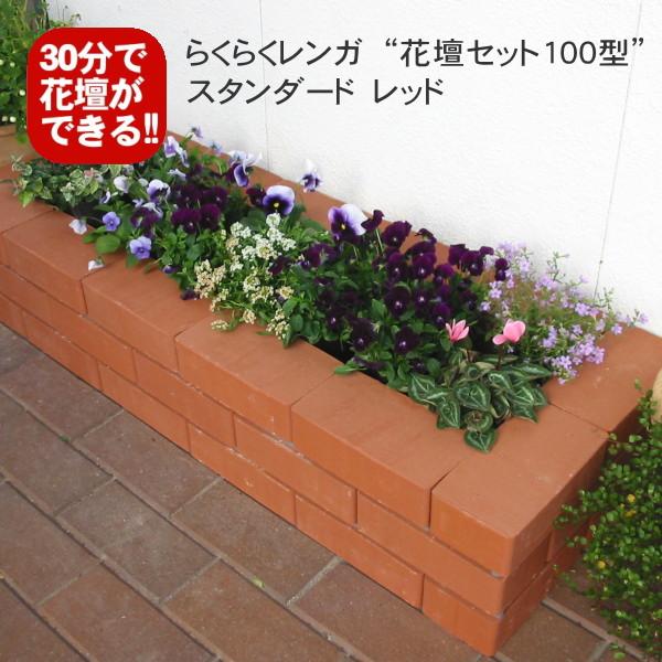 置くだけ花壇 簡単 らくらくレンガ花壇セット100型 スタンダードレッド 花壇づくり 国産レンガ ガーデニング初心者でも大丈夫!