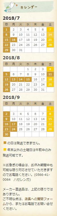 お庭の玉手箱 配送カレンダー