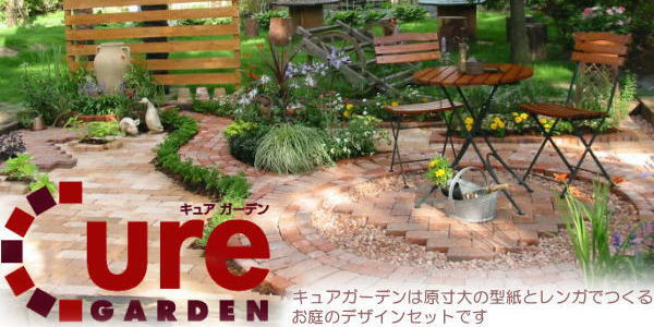 レンガと型紙でつくる庭キュアガーデン