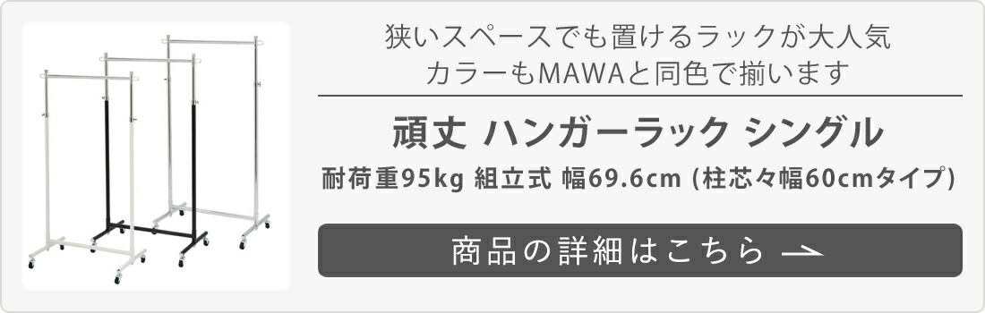 頑丈 ハンガーラック シングル 耐荷重95kg 組立式 幅69.6cm (柱芯々幅60cmタイプ)