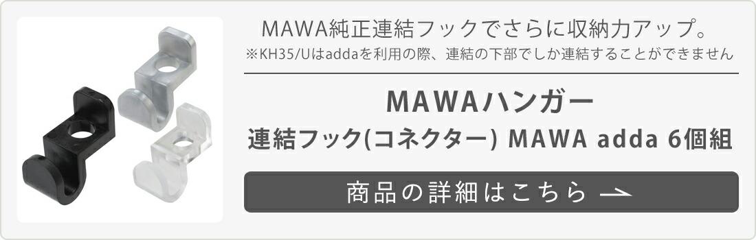 MAWAハンガー(マワハンガー)連結フック(コネクター) MAWA adda 6個組