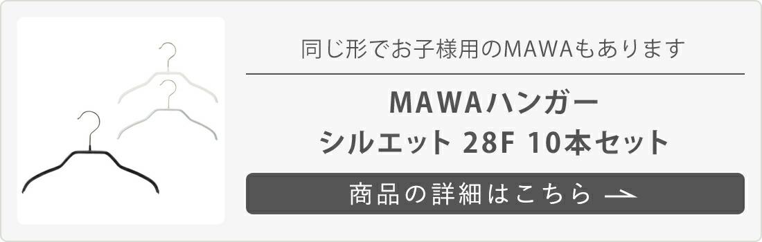 MAWAハンガー マワハンガー シルエット 28F 10本セット