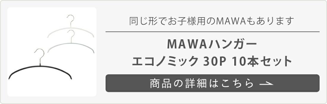 MAWAハンガー(マワハンガー)エコノミック 30P 10本セット