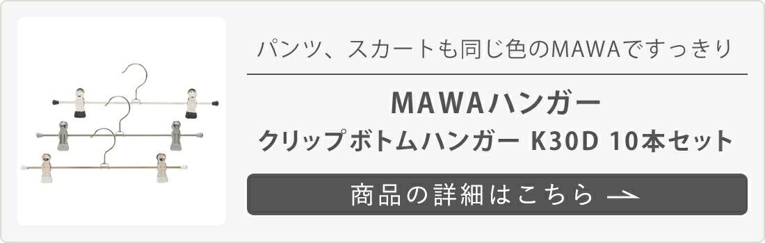 MAWAハンガー(マワハンガー)クリップボトムハンガー K30D 10本セット