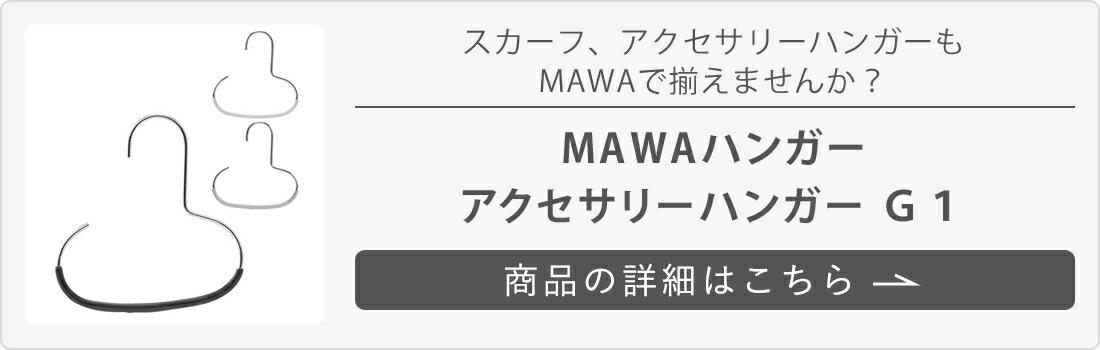 MAWAハンガー(マワハンガー)アクセサリーハンガー G1