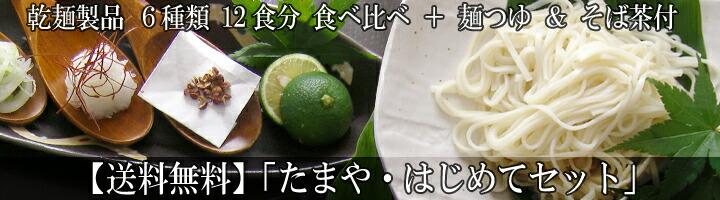 【送料無料】そば茶付「たまや・はじめてセット」(乾麺12食分)