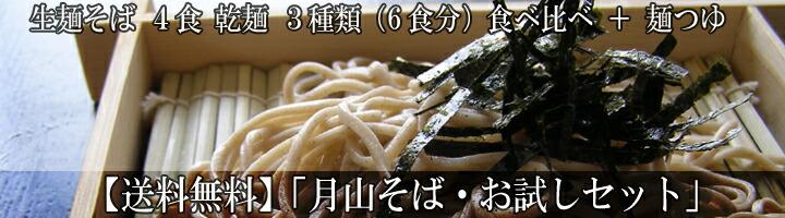 【送料無料】月山そば・お試しセット(10食分)生麺&乾麺の詰合せ!