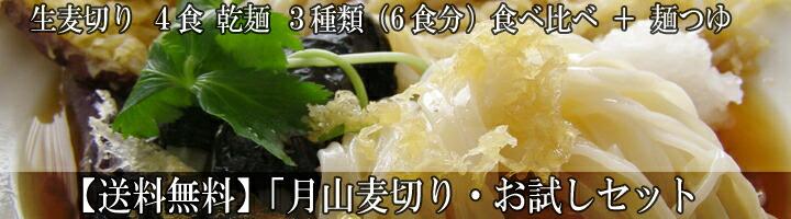 【送料無料】 月山麦切り・お試しセット(12食分)生麺&乾麺の詰合せ!