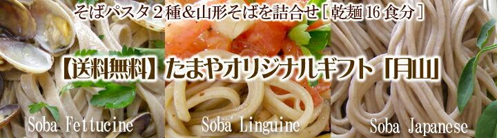 【送料無料】たまやオリジナルギフト「月山」(乾麺16食分)