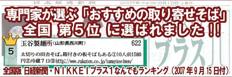 "NIKKEIプラス1""お取り寄せそば""ランキング第5位受賞!"