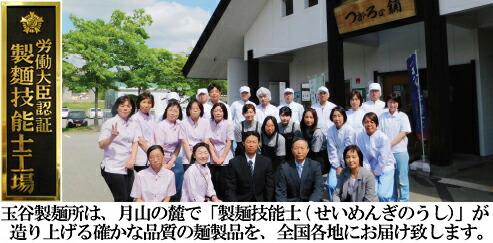 玉谷製麺所は労働大臣認証の「製麺技能士工場」です
