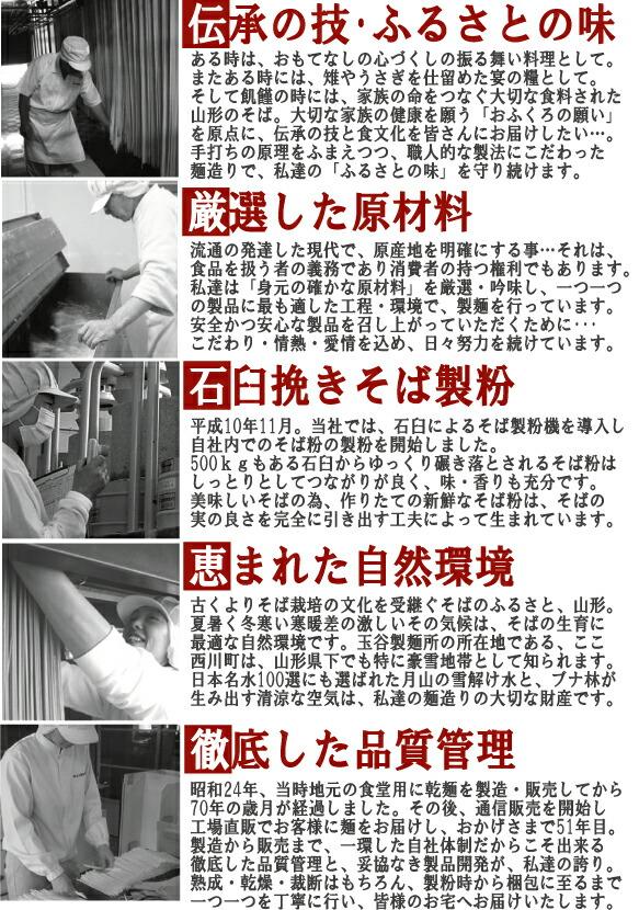 山形県・西川町の製麺所だから出来ること〜私たちのこだわり〜