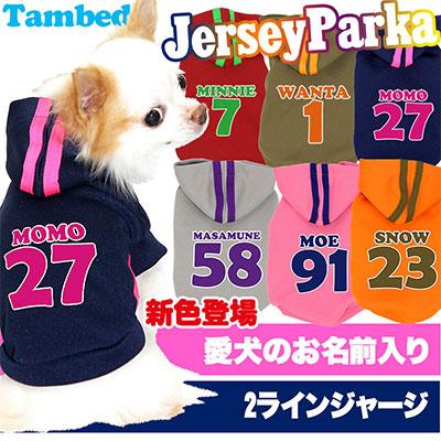 犬,服,パーカー