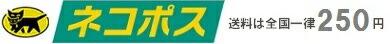 ネコポス(ヤマト)送料は一律250円