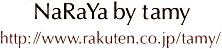 naraya by tamy https://www.rakuten.co.jp/tamy/