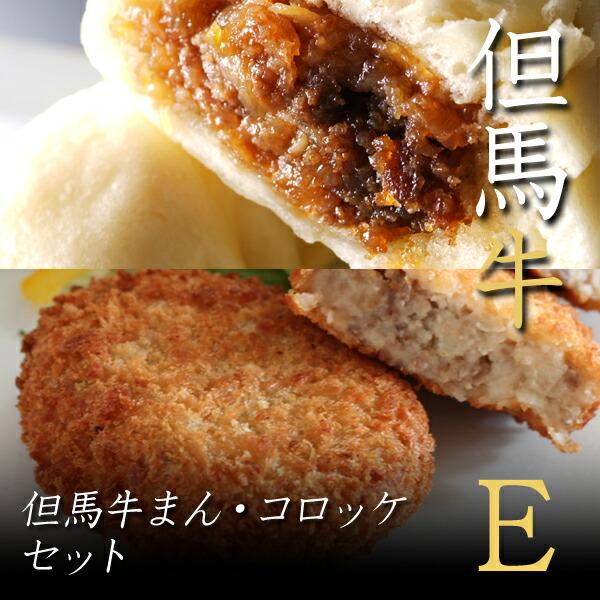 コウノトリの恵セット(E)