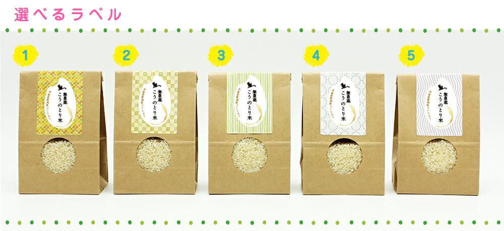 兵庫県産 コシヒカリ コウノトリ育むお米