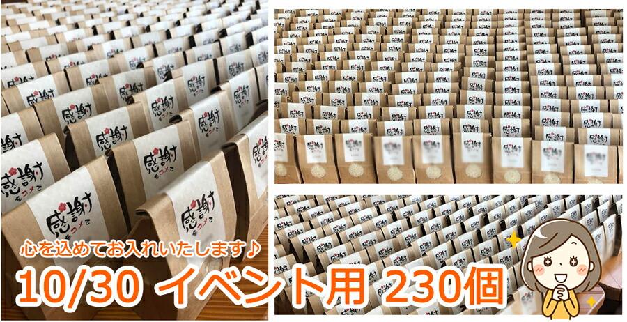 【名入れ印刷】お米 プチギフト 2合(300g)【兵庫県産 コシヒカリ コウノトリ育むお米】