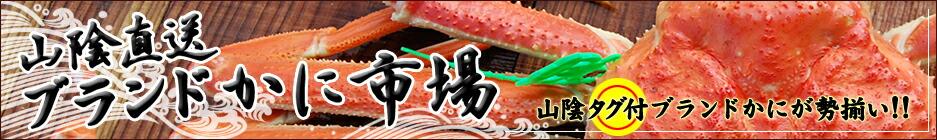 山陰直送ブランド蟹市場