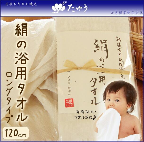 絹タオル120センチ