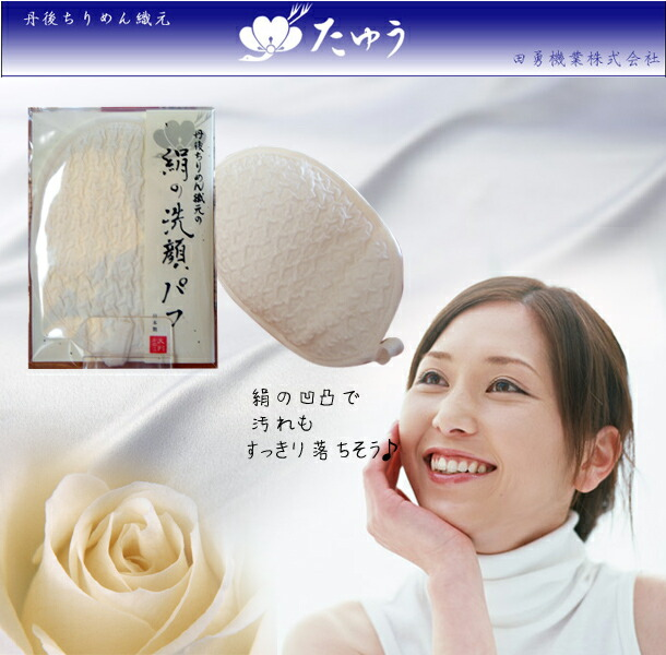 絹の洗顔パフ