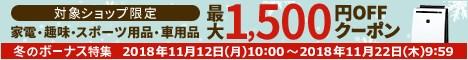 【対象ショップ限定】「家電・趣味・スポーツ用品・車用品に使える最大1,500円OFFクーポン!」指定金額以上のご購入で最大1,500円OFFクーポンキャンペーン!