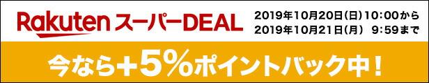 楽天スーパーDEAL 今なら+5%ポイントバックキャンペーン!