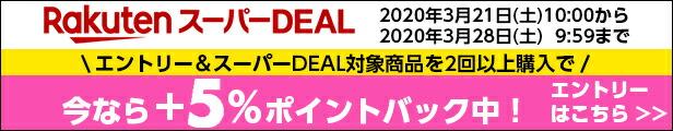 楽天スーパーDEAL エントリー&スーパーDEAL対象商品を2回ご購入で+5%ポイントバックキャンペーン!