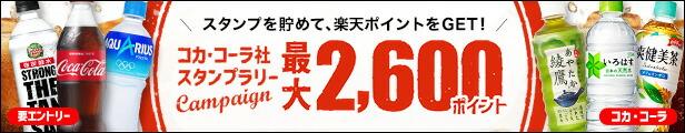 日本コカ・コーラ社製品スタンプラリー!