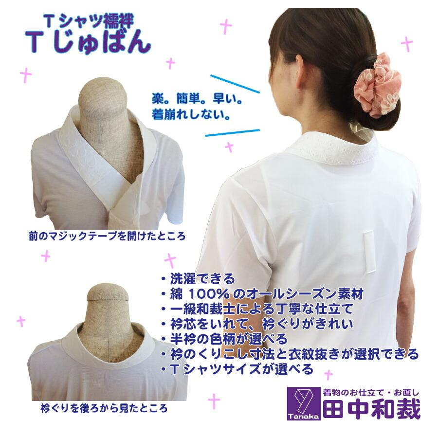Tシャツ襦袢 Tじゅばん