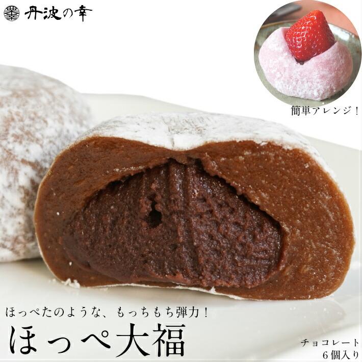 チョコレート大福 6個入り