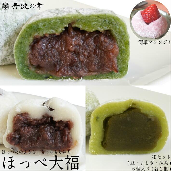 大福 豆・よもぎ・抹茶 和セット 3種類