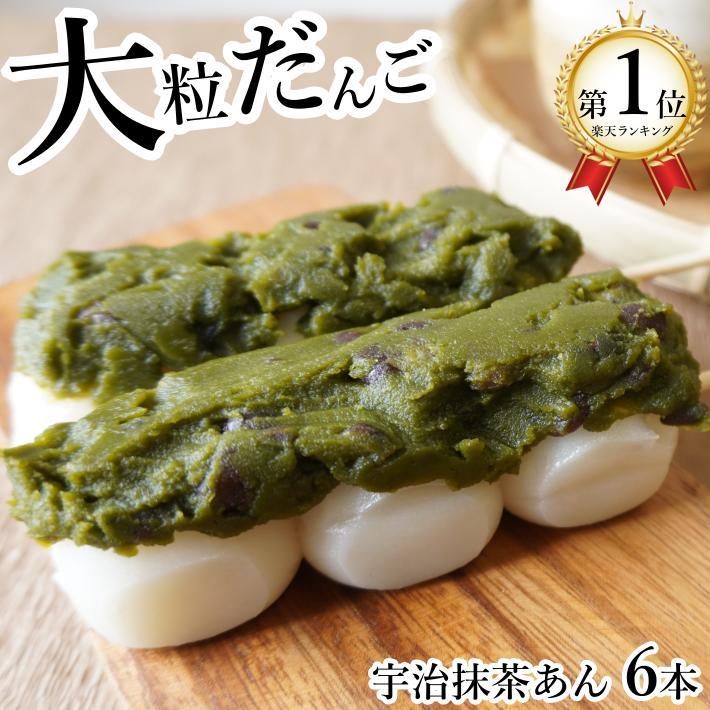 宇治抹茶あんだんご(冷凍) 5本入り