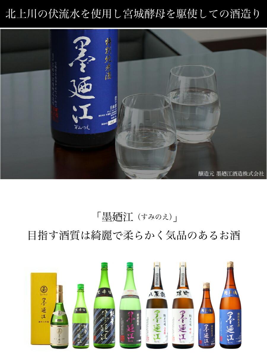 墨廼江 墨廼江酒造