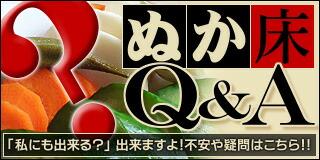 ぬか床Q&A
